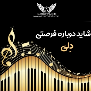 shayad doubareh forsati